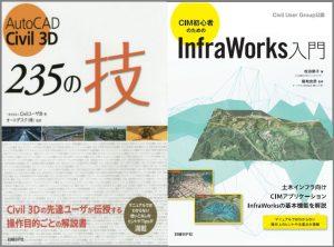 CIM初心者のためのInfraWorks入門、AutoCAD Civil 3D 235の技